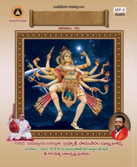 Bhakti Geethalu CDs