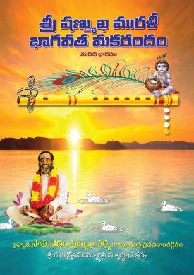 శ్రీ షణ్ముఖ మురళీ - భాగవత మకరందం (e-Download)