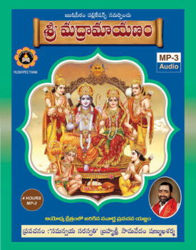 e-Audio Pravachanams (e-download)