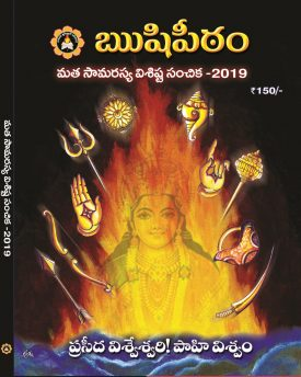 Rushipeetham Special Issues